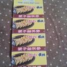 ラーメン横綱 餃子1人前 無料券 5枚