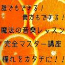 魔法の音楽レッスン!