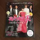 花より男子ファイナル PHOTO BOOK