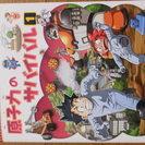 科学漫画サバイバルシリーズ(原子力のサバイバル1)