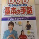 基本の手話 中古品(DVDなし)