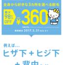 ミュゼ紹介特典9000円分+謝礼2000円分