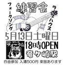 ★5/13★オープン練習会★龍ヶ崎「フォーク伝・昭和」★