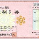 JR西日本 株主優待鉄道割引券 1枚 株主優待割引冊子 付