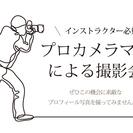 【2/21】だれもが会いたくなるプロフィール写真を手に入れよう!...