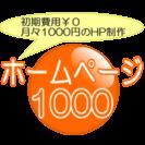 初期費用0円、月々1000円の小規模事業のためのホームページ制作