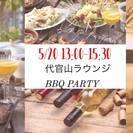 5/20【20~30代限定】オシャレ代官山×BBQ PARTY