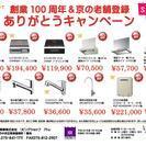 100周年&京の老舗登録キャンペーン