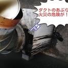 無煙ロースター清掃の決定版 - 春日井市