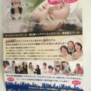 無料体験授業 - 浜松市