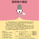 日本の演劇人を育てるプロジェクト  声優ワークショップ夏期集中講座...
