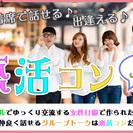 5月21日(日)『札幌』 着席で必ず話せる♪出逢える楽しめる♪【2...