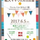 6/5 転入ママウェルカム会のお知らせ