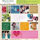 HORA Marche(ホラマルシェ)開催!!!6/4(日)