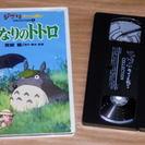 【VHS】 となりのトトロ(ジプリがいっぱい)