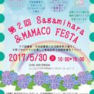 5/30(火)『第2回 相模原&MAMACOフェスタ』入場無料親子...