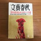 文藝春秋 コンビニ人間 芥川賞 村田沙耶香