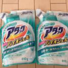 【無料】液体洗剤アタック2袋