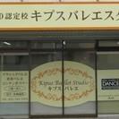 キプスバレエのコンテンポラリーダンス − 神奈川県