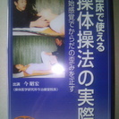 DVD臨床で使える操体操法の実際