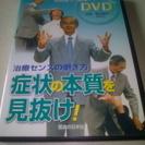 値下げしました!送料無料!【DVD】症状の本質を見抜け!