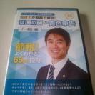 さらに1,000円値下げしました!【DVD】税理士が動画で解説!...