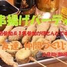 【現12名】5月12日(金)みんなで串揚げ♪友達作り/仲間作り~飲...