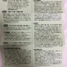 5/27(土)フリマ共同出店者募集