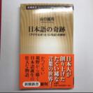 日本語の奇跡 〜〈アイウエオ〉と〈いろは〉の発明〜 山口謡司
