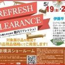 ★5/19(金)20(土)21(日)カリモク家具新横浜ショールーム...
