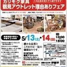 ★5/13(土)14(日)カリモク家具鶴見アウトレット『理由(ワケ...