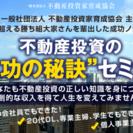 【5万円→今回無料】不動産投資成功の秘訣セミナー