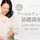 【4/9】アーユルヴェーダ基礎講座:実践編