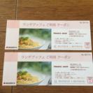 松山全日空ホテルブッフェ2枚セット