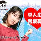 【新宿】転職サイト『リクナビNEXT』の企画提案営業2名募集◎広...