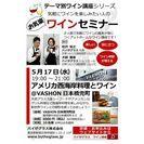 5/17(水) 【アメリカ西海岸料理とワイン@VASHON 日本...