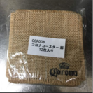 コロナのヘンプのコースター corona 麻コースター 12枚セ...