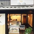 ★カフェスタッフ募集★ Looking for Cafe Staff