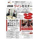 """5/28(日)お気楽ワインセミナー """"赤ワイン飲み比べ"""""""
