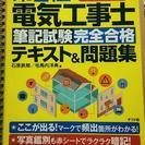 第2種電気工事士試験 テキスト&問題集