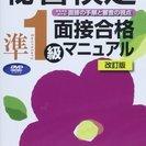 秘書検定 準1級 面接合格マニュアル DVD改訂版