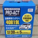 【発送不可】自動車バッテリー40B19L ほとんど使ってません