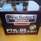 【値下げ】バイクバッテリー 4L-BS(新品未使用)