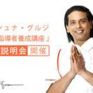 【大阪市中央区堺筋本町駅すぐ】日本にいながら本場のヨガが学べる!...