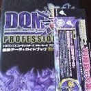 3DS ドラクエモンスタージョーカ3プロフェッショナル