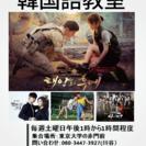 韓国ドラマで学ぶ韓国語教室&韓国人留学生との交流