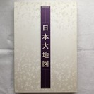 ≪美品≫日本大地図 ユーキャン 2004年発行