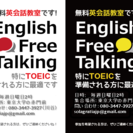楽しい無料英会話教室!