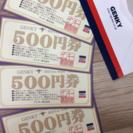 ゲンキー2000円分商品券