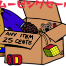 【ムービングセール】子供服/雑貨 50円から400円